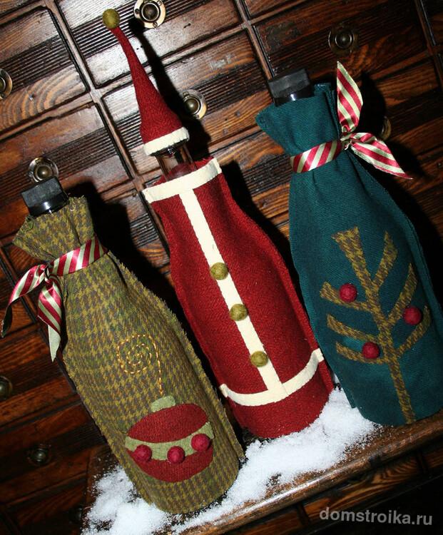 Красивые тематические мешочки под шампанское из шерсти